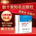 杭州自费出书公司