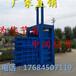 湖南废纸板立式压缩机好用好质量液压打包机直销