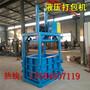 废品液压打包机多功能废纸杂料成型机液压压缩机图片