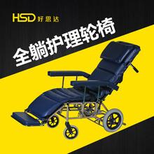 好思达全躺180度护理轮椅车厂家