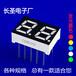 0.28兩位LED數碼管