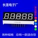 數碼管價格/質量LED數碼管貼片數碼管發光管