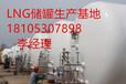 30立方LNG储罐结构、30立方LNG储罐厂家、30立方LNG储罐厂家报价