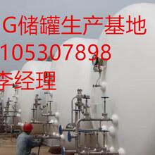 60立方LNG储罐厂家现货、60立方LNG储罐高清大图、60立方LNG储罐价格图片