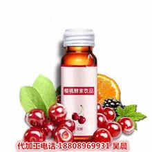 商超樱桃酵素饮品贴牌ODM工厂