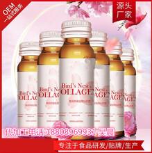 商超燕窝胶原蛋白饮品代加工ODM工厂