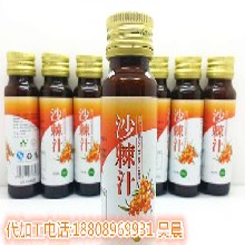 江苏沙棘饮品代加工ODM工厂