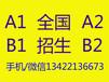广东汕头汕尾学大车增驾新考A1A2A3B1B2不限户口