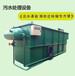山東一體化污水處理設備,養殖場屠宰場污水處理環保設備