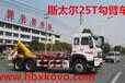 重汽斯太爾、東風天龍25-30T勾臂車