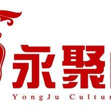 西安永聚结活动策划公司、庆典活动、会展舞台