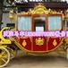 皇室贵族专用皇家马车皇家马车价格