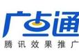 惠州广点通公司电话推广