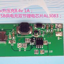 升压型充电管理芯片AL3083