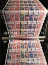 嘉旭直销jx-4600四色柔版冥币印刷机