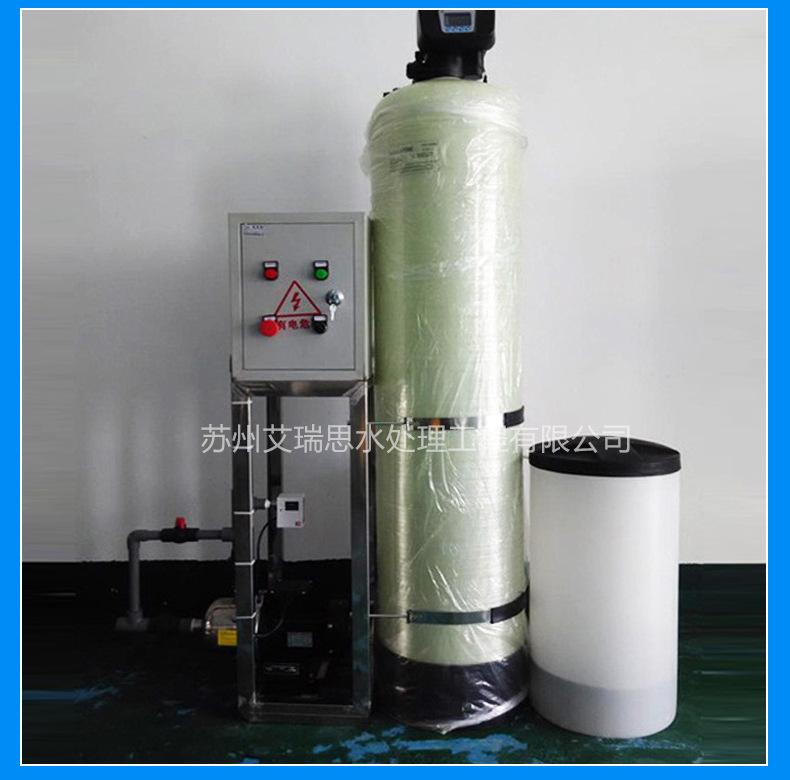 苏州软化水设备专业的水处理设备优质的服务合理的价格