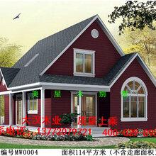 西安木别墅建造,防腐木屋批发,西安小木屋厂家