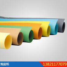 供應進口炮底紙整卷炮底紙規格128050m15C厚度炮底紙圖片
