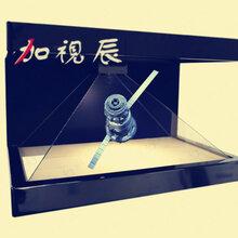 270度三面幻像全息展示柜270度全息展柜桌面三面幻影成像图片