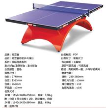 正品红双喜大彩虹乒乓球台出售
