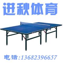单折式乒乓球台普通乒乓球台固杰乒乓球台出售