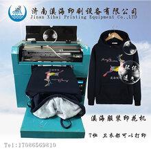 上海个性服装打印机小型T恤印花设备
