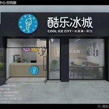 酷樂冰城奶茶冷飲培訓加盟店好不好-費用多少錢-奶茶冷飲培訓加盟店有哪些圖片