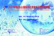 2017(昆山)國際鼎級水處理技術設備暨泵閥展覽會