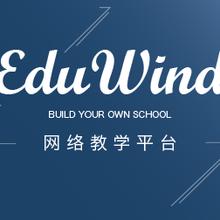 EduWind网校搭建平台—让你轻松拥有自己的网校