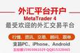 北京外汇平台开户外汇黄金实盘交易