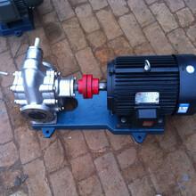 KCB不锈钢齿轮泵厂家直销