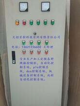 自动化控制柜,自动化控制改造,自动化控制设计,电机控制柜图片