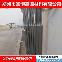 U型高温硅钼棒耐高温硅碳棒实验炉专用硅碳棒,图片