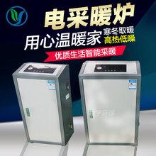 可定制淄博益宇电锅炉壁挂炉电采暖可供地暖水暖图片