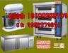 银川蛋糕店烤箱设备丨面包店烘焙设备出售