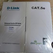 DLINK六类屏蔽网线,六类非屏蔽阻燃双绞线图片