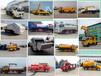 火爆环卫垃圾车、扫水车、洒水车、吸污吸粪车等,厂家直销,质优价廉,售后无忧