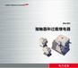LS产电接触器和过载继电器