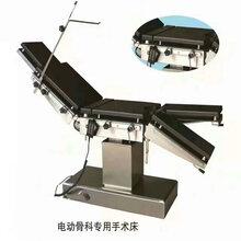 骨科专用手术台豪华型多功能综合手术床生产厂家