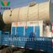河北元润废气处理厂家水喷淋塔废气净化塔pp材质喷淋塔有机废气净化器