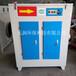 光氧净化器厂家废气处理设备喷漆房废气处理