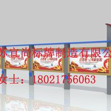 安徽淮南宣传栏候车亭设计制作生产厂家江苏宜尚标牌制造有限公司