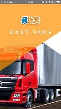 货运APP定制开发物流运输app货运APP开发
