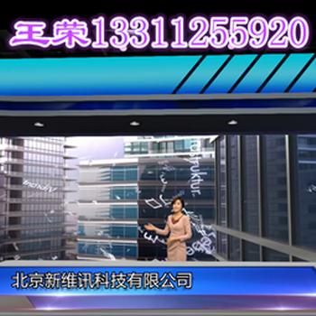 王蓉虚拟演播室系统的解决方案24小时热线