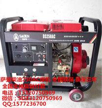 西藏萨登250AC大型出口款柴油焊机
