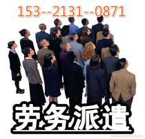 注册公司,注册劳务派遣公司,代办劳务派遣证,代办劳务派遣公司图片