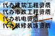 代办北京装修装饰二级资质人员费用多少