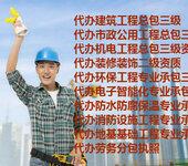 北京辦理房屋建筑工程總包資質需要什么條件