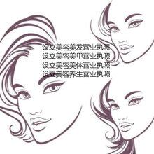 办理丰台区美容护肤营业执照需要什么手续