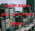 北京电脑回收厂家电话是多少?